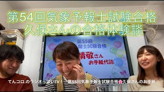 第55回気象予報士試験合格!久保さんのお手紙(ラジオっぽいTV!2760)<593>