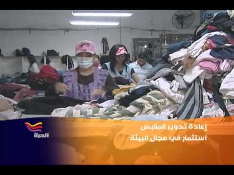 bdc53a7f4  إعادة تدوير الملابس..تجارة مربحة وحفاظ على البيئة - YouTube