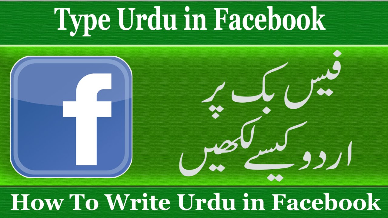 how to write urdu in facebook chat