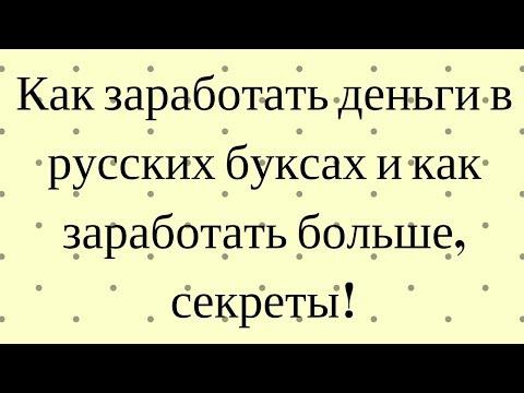 Как зарабатывать на русских Буксах без вложений + много! Секреты, рекомендации! 200-300 руб в день!