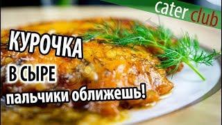 Вкусный рецепт из курицы. Простой рецепт курицы в сыре. Chicken Francaise Recipe