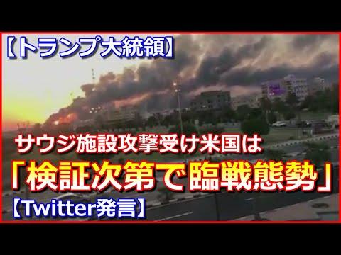 【トランプ大統領】サウジ施設攻撃受け米国は「検証次第で臨戦態勢」【Twitter発言】