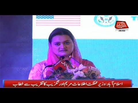 Minister of State Marriyum Aurangzeb Addresses Ceremony