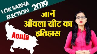 Lok Sabha Election 2019: History of Aonla Constituency, MP Performance card | वनइंडिया हिंदी