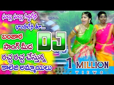 Gallu Gallu Gajjalena Dj | Banjara Songs | Banjara Dj Songs | Banjara Videos | Balaji Creations