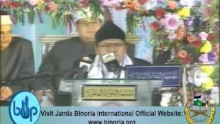 Download International Mehfil Husn-e-Qirat 2009 Jamia Binoria - Mumin Ainul Mubarak (Part 1)