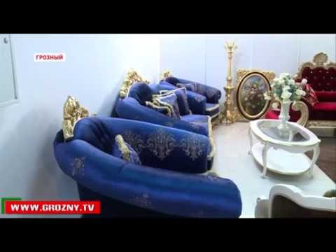 Специализированная выставка «Мебель и интерьер - 2015» открылась в Грозном