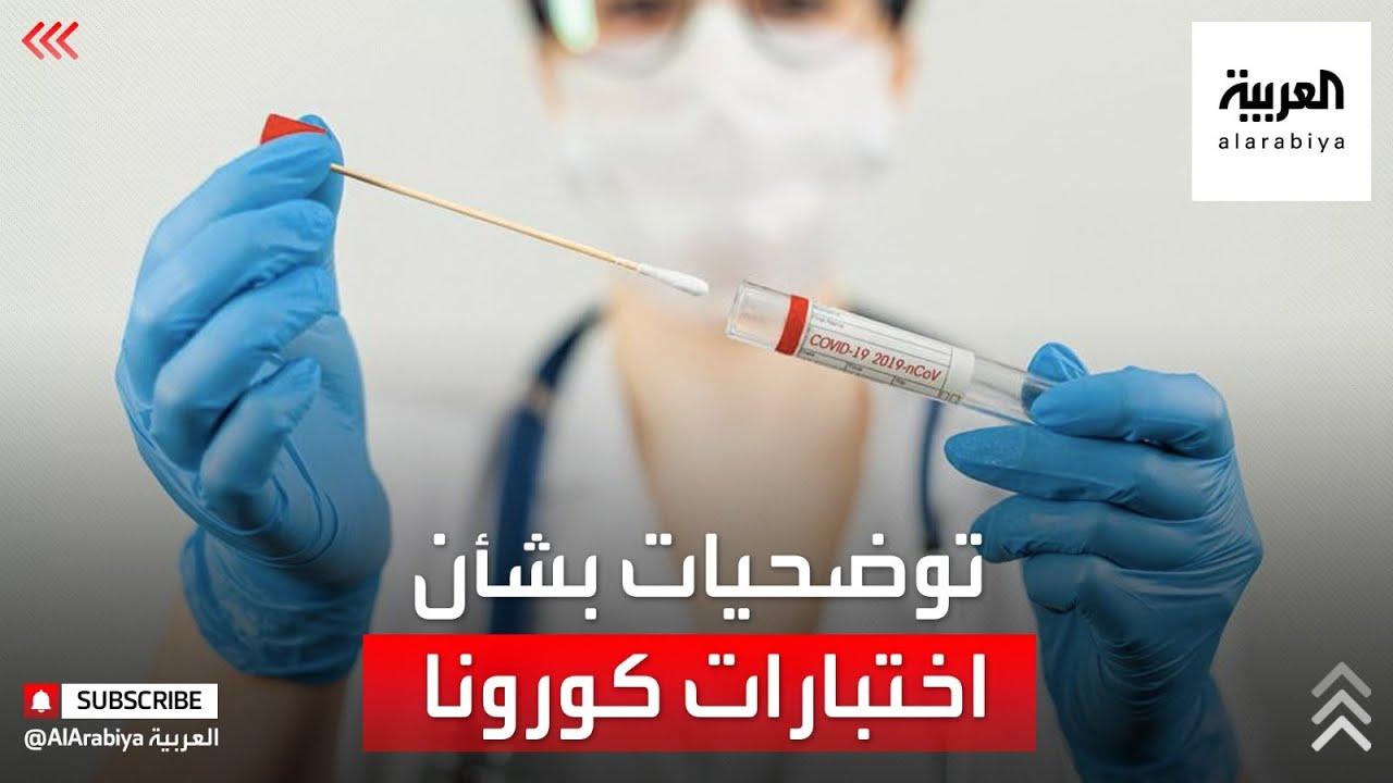 الصحة العالمية تنشر توضيحات حول اختبارات كورونا المعتمدة  - نشر قبل 21 ساعة
