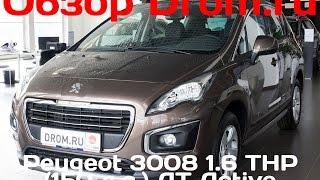 Peugeot 3008 2016 1.6 THP (150 л.с.) AT Active