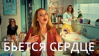 Галина Боб - Бьется сердце (Official video)
