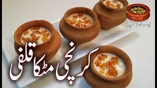 Crunchy Matka Kulfi کرنچی مٹکا قلفی Summer Gift Kulfi, Delicious Matka Kulfi (Punjabi Kitchen)