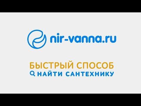 Интернет-магазин сантехники Nir-vanna.ru