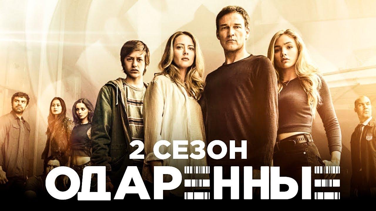 Одаренные 2 сезон дата выхода