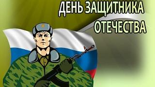 видео Когда 23 февраля стал выходным днем в России