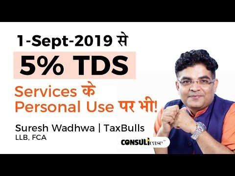 Personal Use Of Services पर भी 5% TDS, 1 Sept 2019 से - By Suresh Wadhwa, TaxBulls