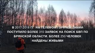Лиза Алерт - Брянск 2018