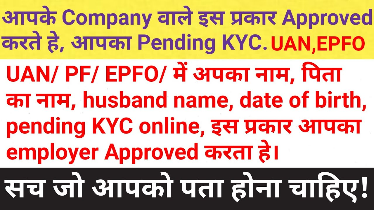 How to company employer, approved (member) your pending KYC, name, DOB,  correction ||