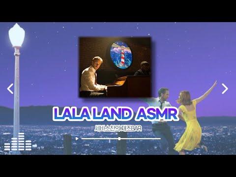 [영화 속 ASMR] 라라랜드의 재즈바에서 재즈감상 75분 l No talking LALA Land Jazz bar 75min ASMR