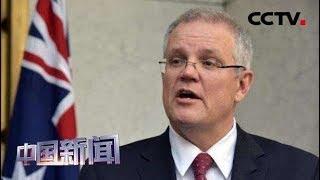 [中国新闻] 美欲在亚洲部署中导 盟友急撇清关系 澳方排除在其境内部署可能性 | CCTV中文国际