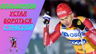 Лыжные гонки 2021 Чемпионат мира Оберстдорф Александр Большунов