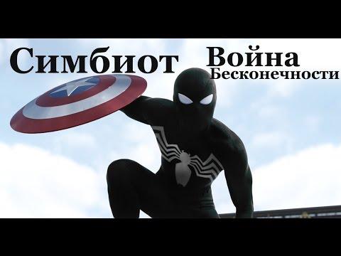 Человек-Паук будет носить черный костюм в Войне Бесконечности? Веном в Человеке-Пауке 2?