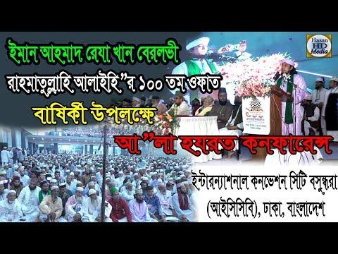 Sunni Conference Dhaka || Mufti Gias Uddin At Tahary || সুন্নি মহা সম্মেলন ঢাকা