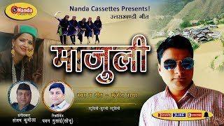 Majuli New Garhwali Song BY Sanjeet Rana 2018 New Uttrakhandi Song