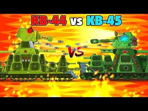 КВ-44 против КВ-45 - Мультики про танки