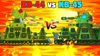 КВ 44 против КВ 45 Мультики про танки