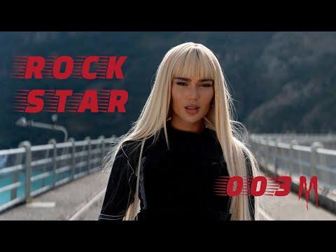 LOREDANA - ROCKSTAR (prod. MIKSU/MACLOUD)