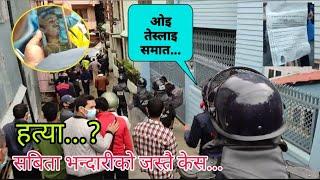 Kapan Kanda: फेरि कपनमा घट्यो Sabita bhandari को जस्तै घटना- world cup हेरेको दिन हत्या |