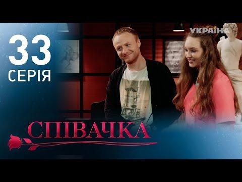 Певица (33 серия)