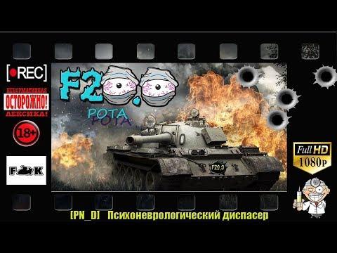 Рота F20.0 - АБС-формат! [27 сентября 2017]