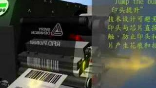 64-05 RFID Printer - Chinese title