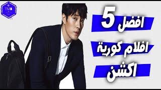 أفضل 5 أفلام كورية (أكشن)