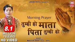 Tumhi Ho Mata Pita Tumhi Ho : Hindi Bhajan || Master Rana : Soormandir