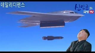 美 전략사령부, 김정은 까불면 죽는다!
