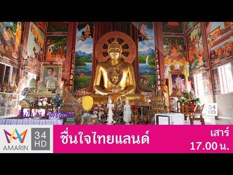 ย้อนหลัง ชื่นใจไทยแลนด์ : ชื่นใจไทยแลนด์ ณ จังหวัดอุตรดิตถ์  10 พ.ค. 60 (4/4)