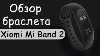 Обзор Xoimi Mi Band 2 [Товары оптом из Китая](Заказать оптовую партию браслетов Xiomi Mi Band 2 по лучшей цене можно здесь: http://vtrendeopt.com или в наших группах:..., 2016-09-19T17:43:46.000Z)