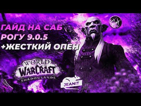 World of Warcraft RU - PVP Гайд Саб Разбойник 9.0.5