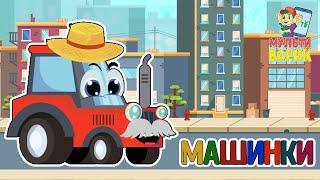 МультиВарик ТВ - Машинки (42 серия)| Детские песенки | Мультфильм 0+
