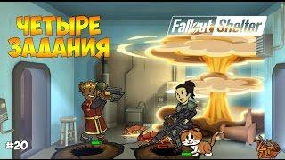 ДЕБАГГЕРЫ И ЧУДО С ВОДОЙ. АМАТА ОДНА НА ЗАДАНИИ - Fallout Shelter 20