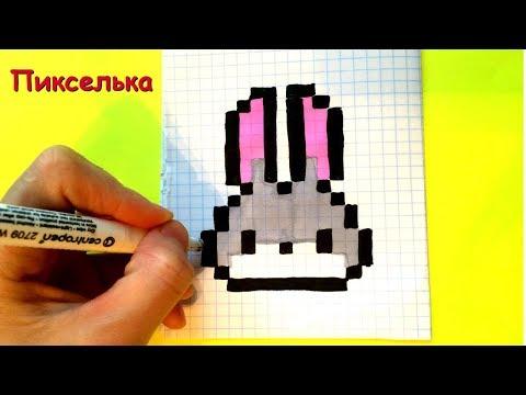 Как Рисовать Кролика по Клеточкам ♥ Рисунки по Клеточкам - Pixel Art
