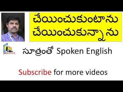 "Basic English with ""get and got"" | spoken English through Telugu|Learn English easily"