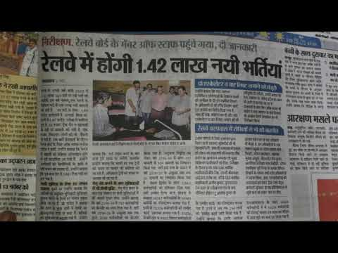 Image result for railway 1.42 vacancy