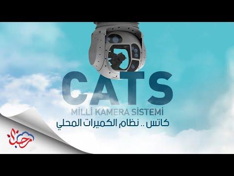 برنامج الاتراك في الدفاع الكميرا الكهرضوئية 'CATS' التي انتجتها تركيا بعد حظر كندا تصديرها لها