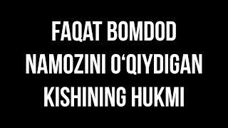 """Savol-javob: """"Faqat bomdod namozini o'qiydigan kishining hukmi"""" (Shayx Sodiq Samarqandiy)"""