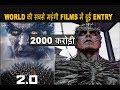 2000 करोड़ी film 2.0 | Rajinikanth | Akshay Kumar |