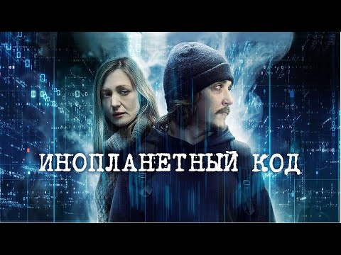 Инопланетный код (Фильм 2018) ПРЕМЬЕРА фантастика, триллер, детектив