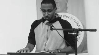Poem ግጥም By Salsawi - Yesim Mengesha የስም መንገሻ